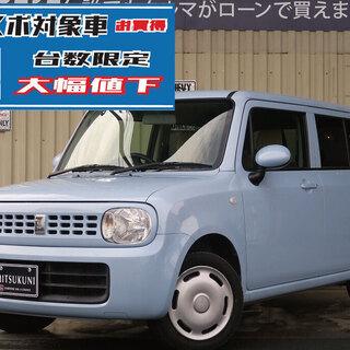 ☆アルトラパン☆ 誰でもローンで車が買えます!【くるまのミツクニ...