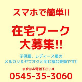 富士市 ☆急募!!☆在宅ワーク(内職スタッフ) 簡単スマホで出品です。