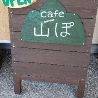 酵素玄米カフェ山ぽ「sanpo」