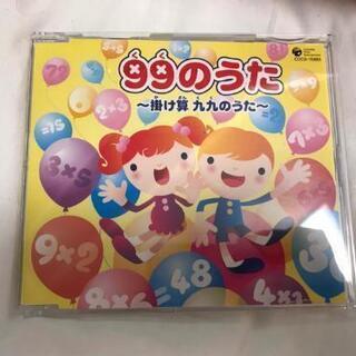 かけ算九九  CD
