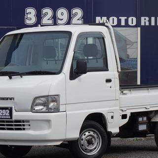 ☆サンバーバン☆ 誰でもローンで車が買えます!【くるまのミツクニ...