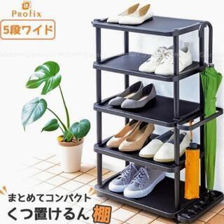 ◆まとめてコンパクト靴おけるん棚(シューズラック&傘立)➕靴...