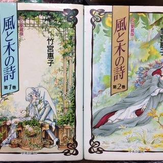 『風と木の詩』愛蔵版 全4巻 コミックス