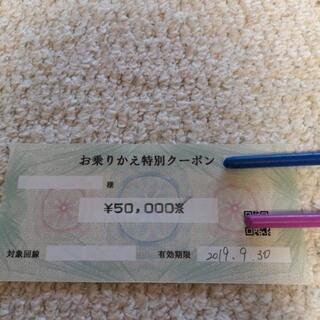 au★5万円割引券✨