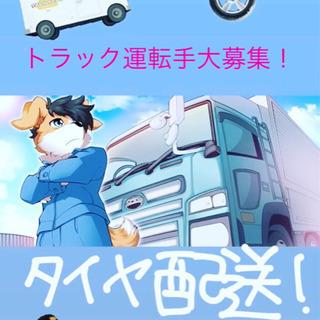 トラック運転手大募集!!!
