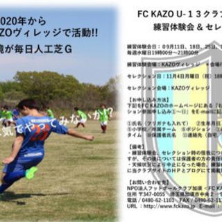 FC KAZO U-13クラブ(新中学1年生) 練習体験会 & ...