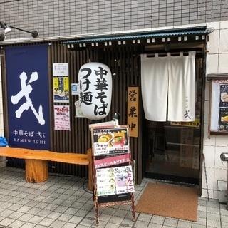 時給950〜東大宮駅東口【中華そば弌】アルバイト募集中