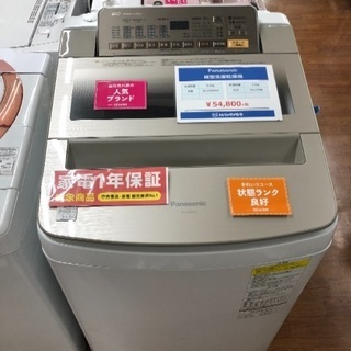 縦型洗濯機 Panasonic 2017年 8.0kg 一年保証付き!