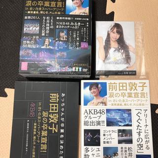 AKB48/前田敦子 涙の卒業宣言!in さいたまスーパーアリー...
