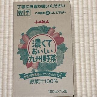 ふくれん 濃くておいしい九州野菜 1箱(160g✕15缶)