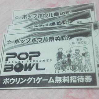 ポップボウル県央1ゲーム無料券(在庫8枚)