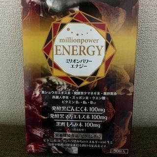 【サプリ】【健康補助食品】ミリオンパワーエナジー