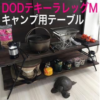 キャンプ テーブル DOD テキーラレッグ ラック 天板はパイン...