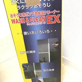 おそうじ用ポンプ式水圧クリーナーWASH&CLEAN EX