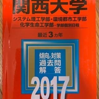 関西大学入試シリーズ※最終値下げ