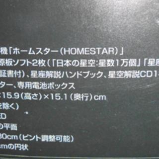 セガトイズ 家庭用 星空投影機 ホームスター スターシルバー HOMESTAR Star Silver ☆ PayPay(ペイペイ)決済可能 ☆ 札幌市 清田区 平岡 - 売ります・あげます