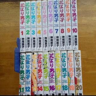 花より男子 完全版 全巻(1巻~20巻)