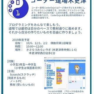 コーダー道場 木更津  (無料 子供向けプログラミング教室)
