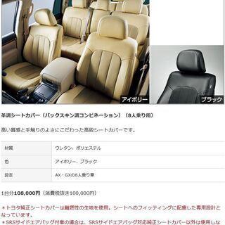 値下げ2 ★♪ランドクルーザー 純正革調シートカバー(バックスキ...