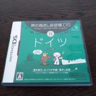任天堂DS ドイツ語 指さし会話帳