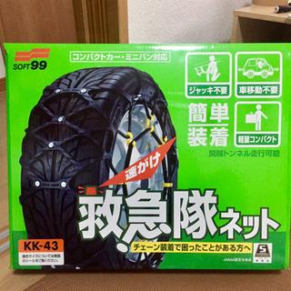 タイヤチェーン 非金属素材 コンパクトカーサイズ 東京都 小平市
