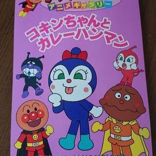 アンパンマン アニメギャラリー2
