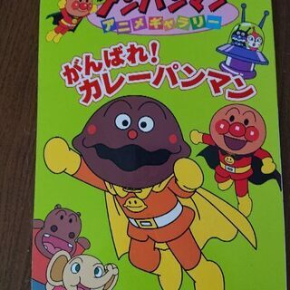 アンパンマン アニメギャラリー4