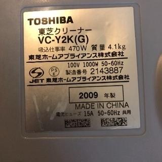 【値下げ】東芝 掃除機 コードあり 紙パック式