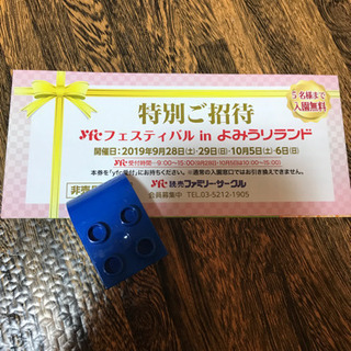 よみうりランド  招待券  5名まで入園無料