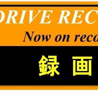 ★あおり運転抑止ステッカー/ドライブレコーダーオリジナルステッカ...