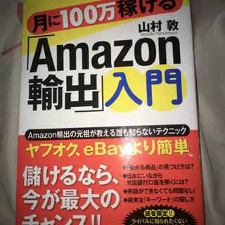 Amazon輸入入門