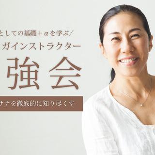 【7/12】【オンライン】初心者ヨガインストラクターのための勉強...