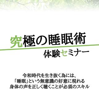 究極の睡眠術 体験セミナー@心斎橋【10/19】11時〜、18時〜