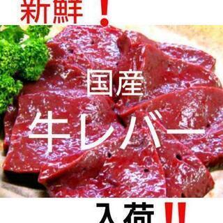 ☆牛レバー☆カウンター焼き肉じゅうじゅう
