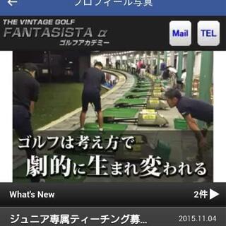 THE VINTAGE GOLF 【ゴルフアカデミー】