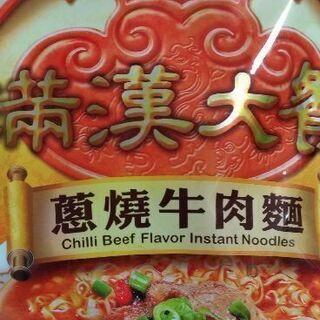 台湾の辛口ラーメン【 満漢大餐 葱焼牛肉麺】
