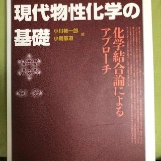 定価合計5800円 物性/量子化学の教科書