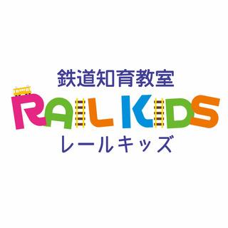 【豊洲】鉄道知育教室・RAIL KIDS(レールキッズ) 開講の...