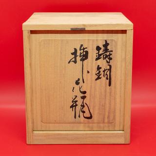 【コレクション・未使用】羽原一陽 鋳銅 挿花瓶 - 売ります・あげます