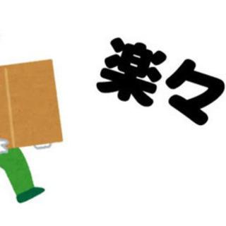 【完全日払い・神戸市西区岩岡町野中】時給1000円〜・簡単楽チンの不用品回収で高収入バイト - 神戸市