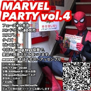 MARVEL PARTY vol.4