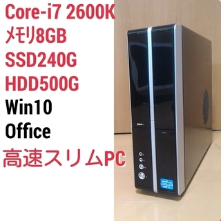 爆速スリムPC Core-i7 SSD240G メモリ8G HD...