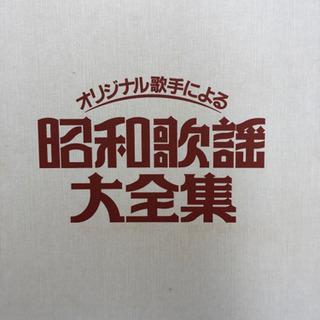 レコード 歌詞付き!昭和歌謡大全集