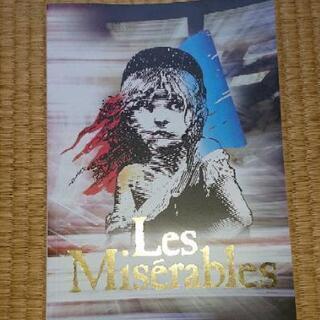 『レ・ミゼラブル』の豪華パンフレットを、買って下さい🎵