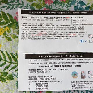クレイジーキッズジャパン!!新感覚、英会話スクール!!