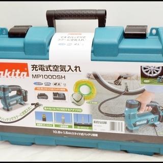新品 マキタ 充電式空気入れ MP100DSH 10.8V