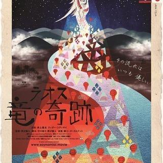 【無料】神戸ワールドフェスティバル2019 日本ラオス合作映画「ラオス 竜の奇跡」上映会の画像