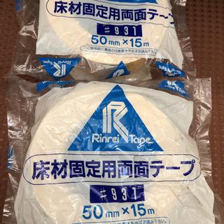 床材固定用両面テープ リンレイ 2つ