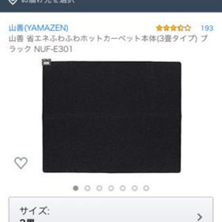 山善 省エネふわふわホットカーペット本体(3畳タイプ) ブラック...