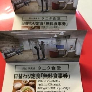 タニタ食堂 無料食事券ペア